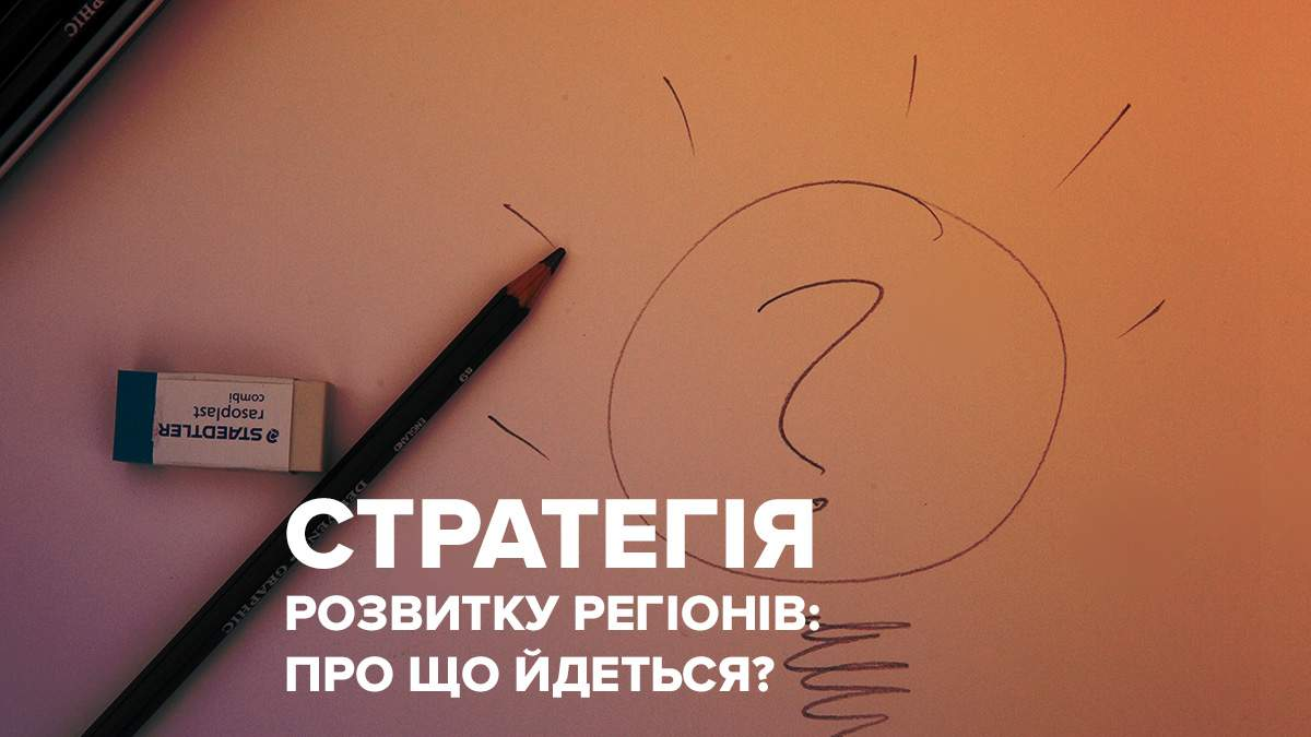 Что изменится в Украине к 2027 году