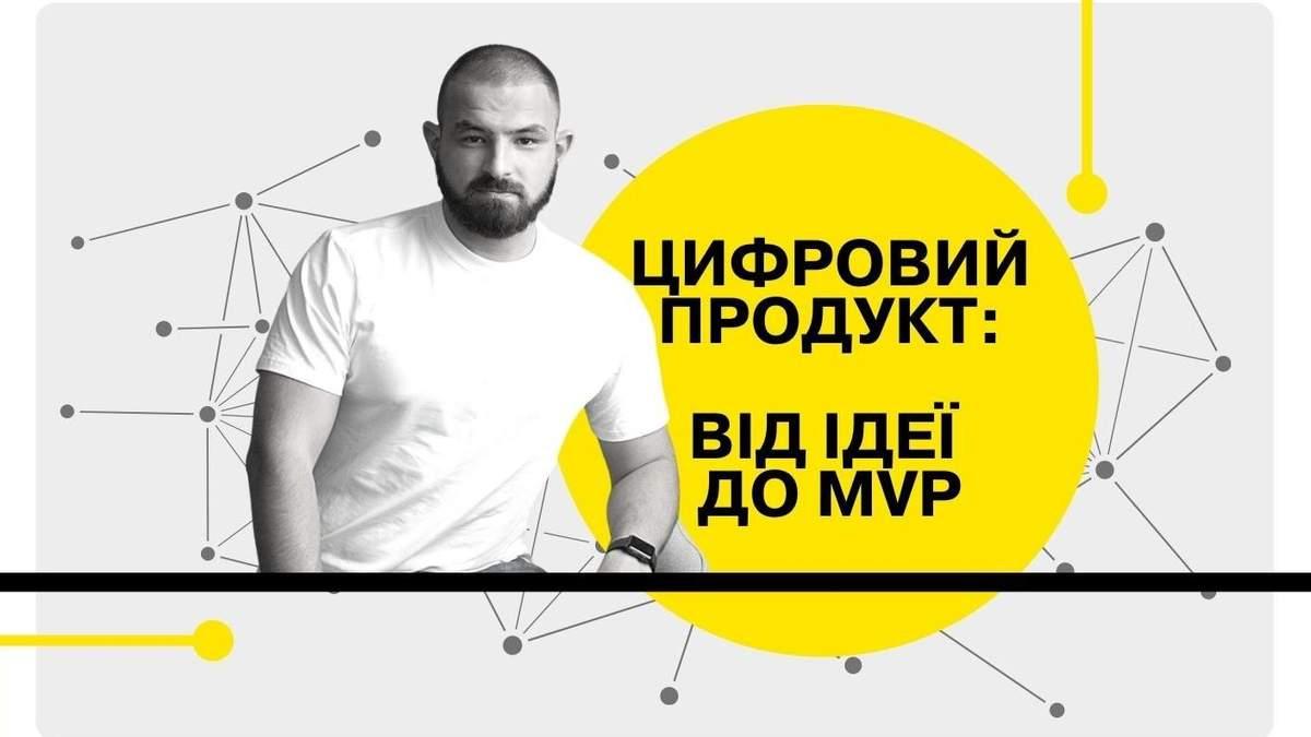 Product Team Lead в програмі MODUS з цифрової трансформації ДТЕК Лев Кузьмін