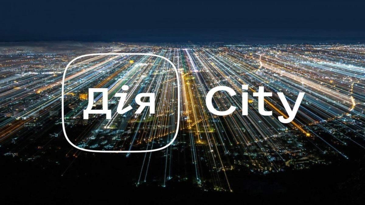 Проєкт Дія City