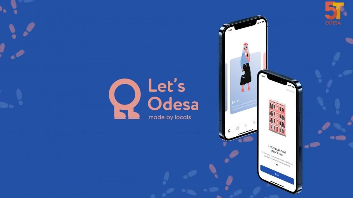 Let's Odesa: українці представили мобільний додаток для подорожей