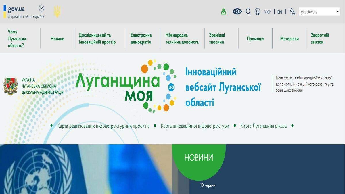 На Луганщине запустили инновационный сайт для продвижения региона