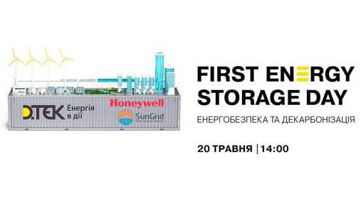 First Energy Storage Day: ДТЭК откроет первую в Украине промышленную станцию накопления энергии