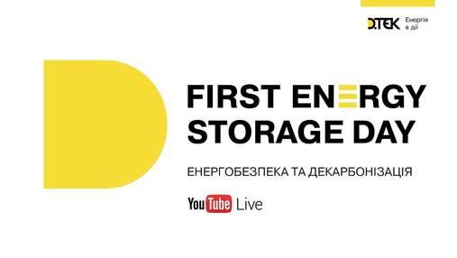 ДТЕК відкриває першу в Україні промислову станцію накопичення енергії: онлайн-трансляція