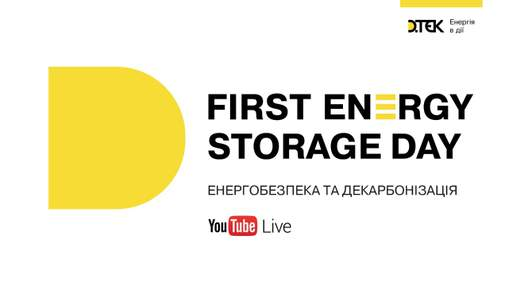 ДТЭК откроет первую в Украине промышленную станцию накопления энергии: онлайн-трансляция