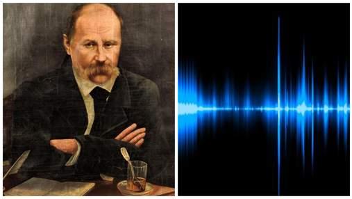 Як звучав Тарас Шевченко: вдалося синтезувати голос геніального Кобзаря